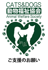 CATS&DOGS動物福祉協会